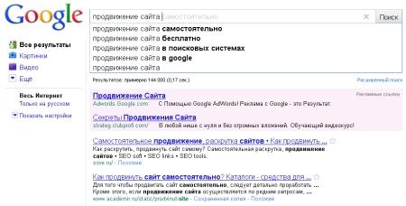 Живой поиск Гугла в действии