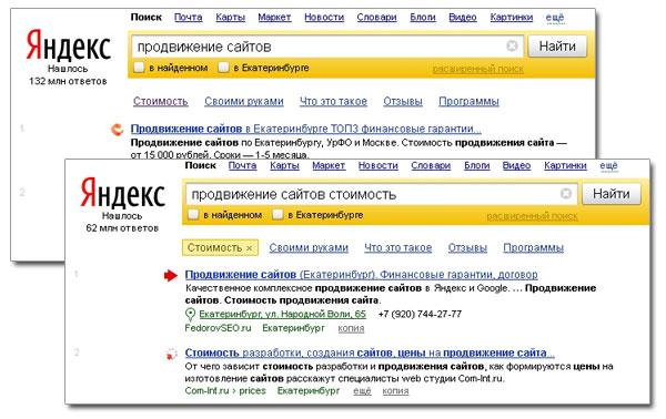 Подсказки Яндекса в поисковой выдаче