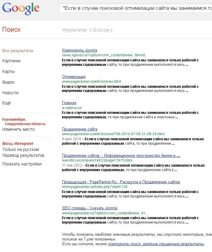Google проверка уникальности текста