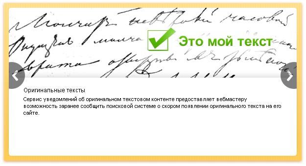 Яндекс оригинальные тексты
