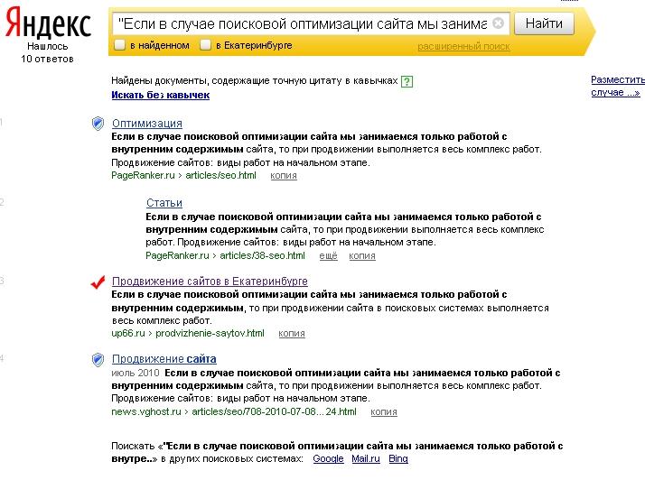 Яндекс проверка текста на уникальность