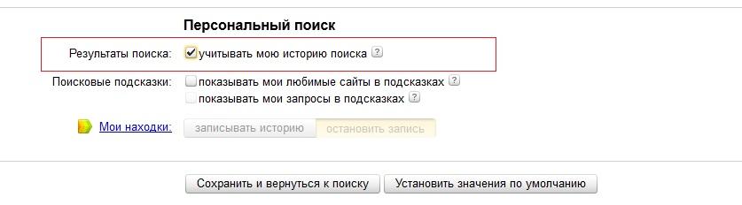 Настройка персонального поиска Яндекса