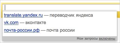 Быстрые подсказки в виде названий сайтов и доменов