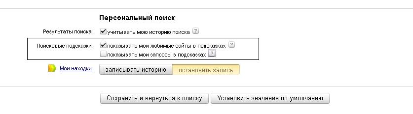 Настройки поиска Яндекса