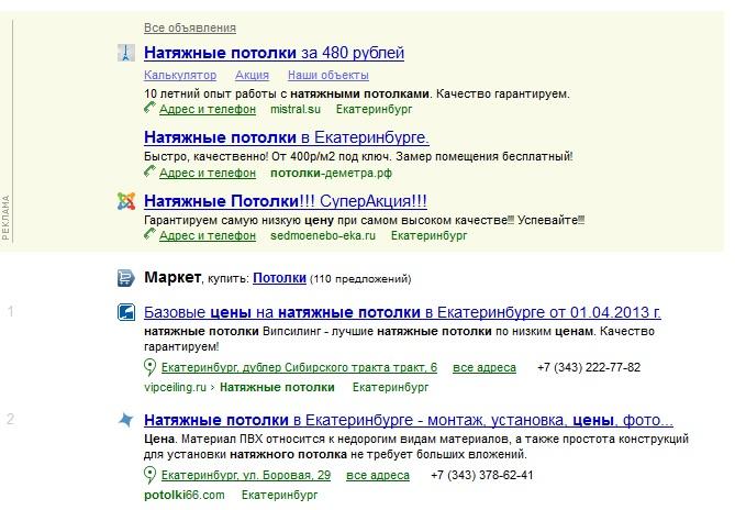 Спецразмещение Яндекс Директ весной 2013 года